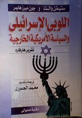 The Israel Lobby in Arabic