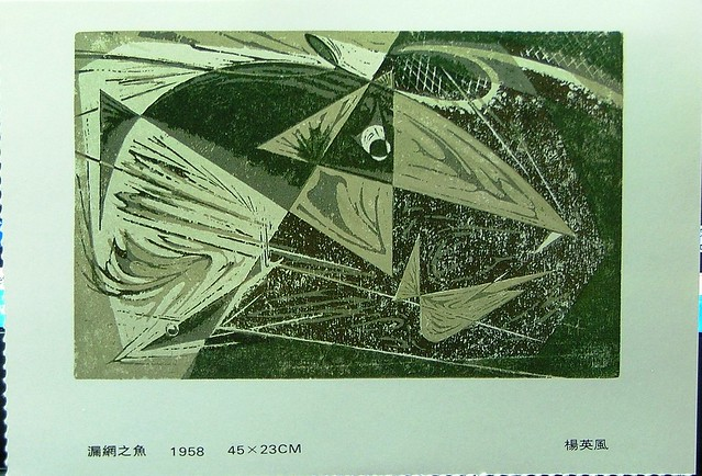 杨英风版画 漏网之鱼 1958