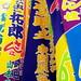 Sumo Flags