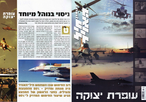 Published: IAF magazine Operation Cast Lead issue