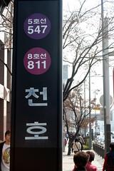 Cheonggu