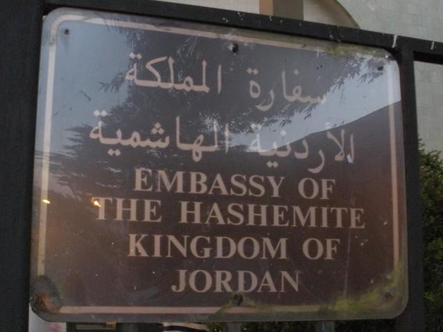السفارة الأردنية