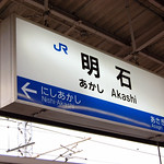 Akashi Station: Platform Sign