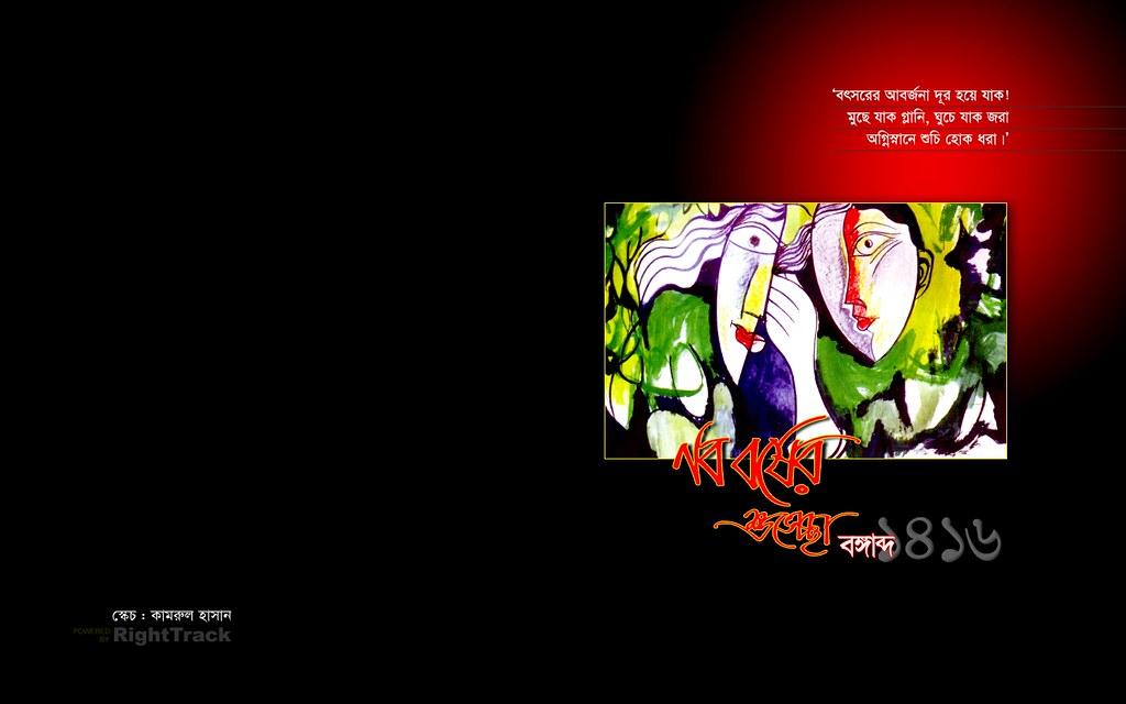 Bangla Noboborsho 1416