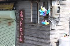 町@石川県穴水町