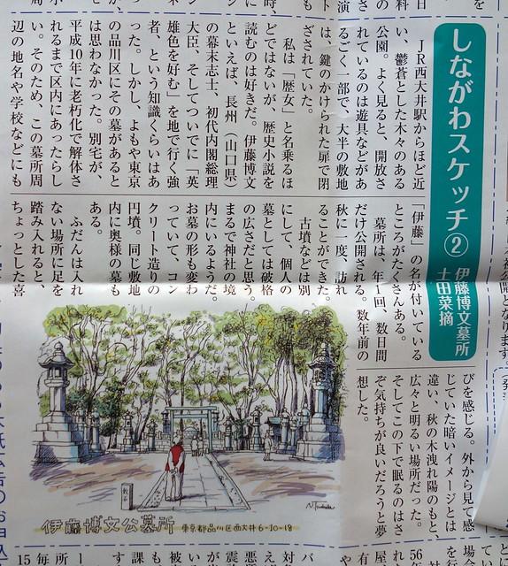 月刊しながわニュース 2014年3月号