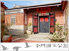 珠山古厝民宿(大夫第)