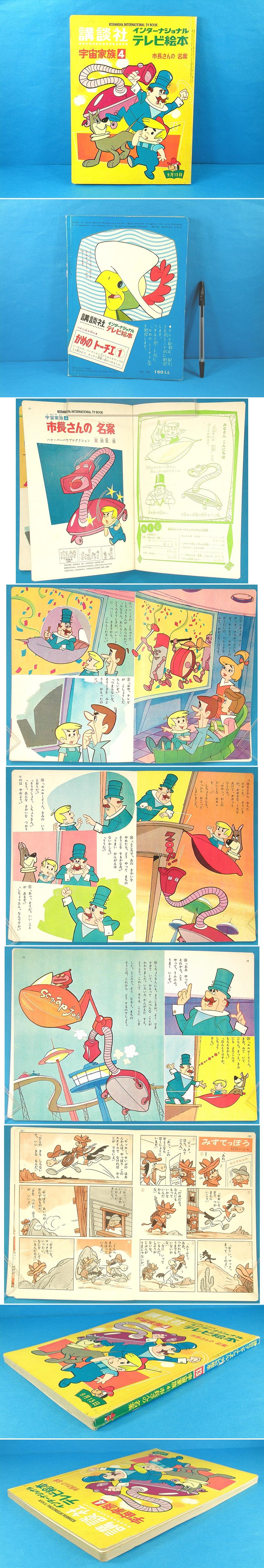 hb_jetsons_japanbook1