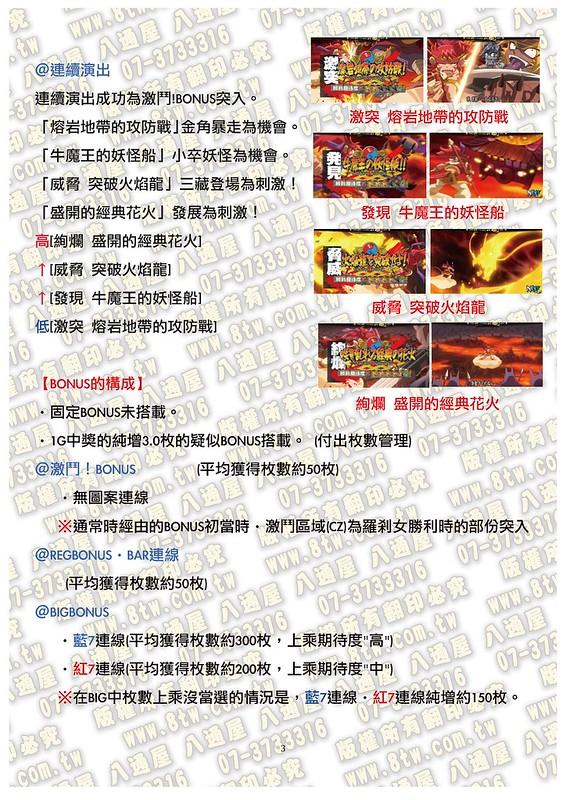 S0185激鬥!西遊記中文版攻略_Page_04