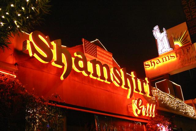 shamshiri restaurant los angeles westwood flickr photo