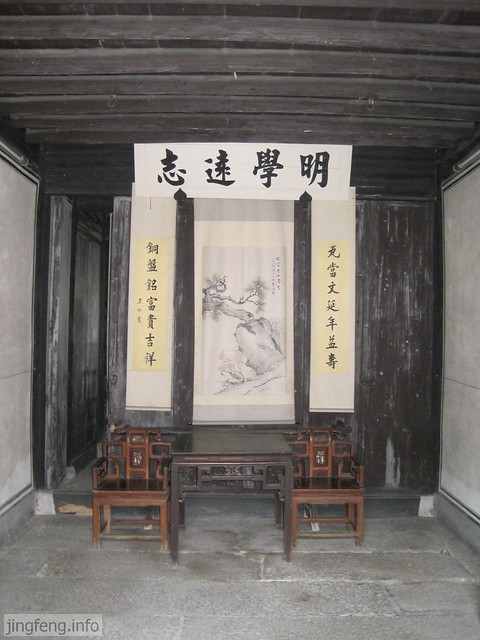 安昌古镇 师爷馆 (3)