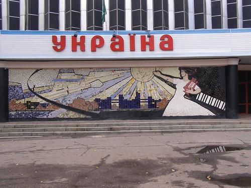 Мозаика Украина
