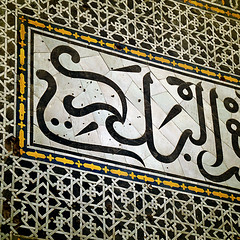 Moroccan design: calligraphy 01