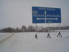 Sinalização de estrada em russo