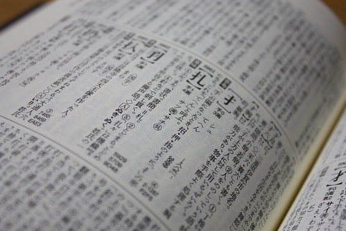 kanji dictionaries