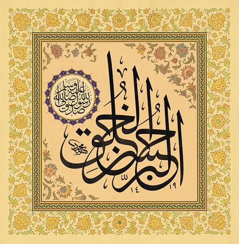 Turkish Islamic Calligraphy Art 59 Flickr Photo Sharing