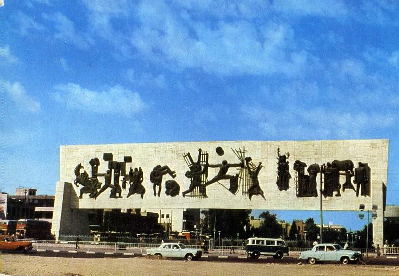 Postcard from Iraq  c.1980 Baghdad