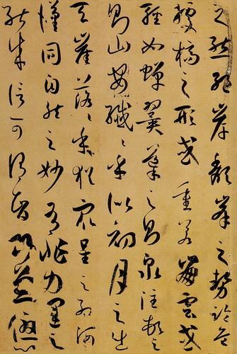 Calligraphy gallery of sun guoting
