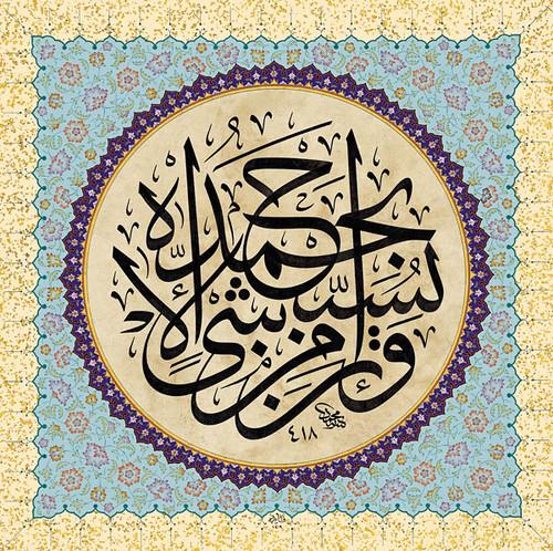 Turkish Islamic Calligraphy Art 63 Flickr Photo Sharing