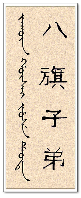 Manchu language : Flickr - Photo Sharing!