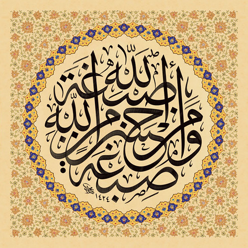 Islamic paintings calligraphy imgkid the image