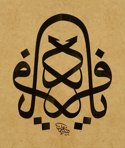 Islam history islamic calligraphy