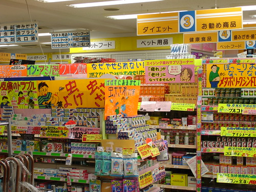 Drug store. Note the nice manga adds. No need f...