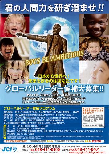 201403_とだわらび青年会議所_グローバルリーダー育成プログラム募集チラシ_ページ_1