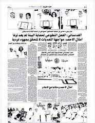 تكريم جمعية الصحفيين لفريق الغوص