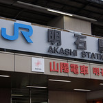 JR Akashi Station 明石駅