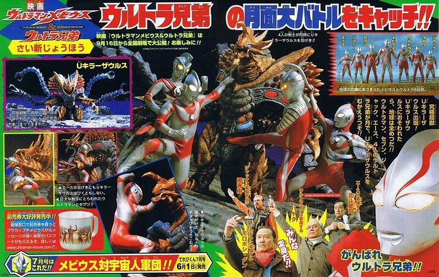 Recent Photos The Commons Getty Collection Galleries World Map App    Ultraman Mebius And Ultra Brothers
