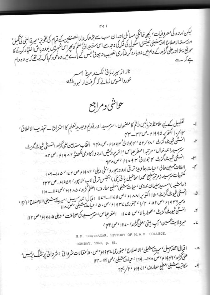 National Unity Essay Urdu Online National Unity Essay