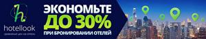 Hotellook.ru