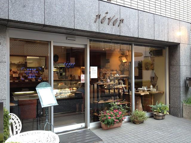 菓子厨房 レヴェ(東京三鷹)