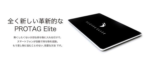 もう財布はなくさない!カード型落し物追跡タグPROTAG Eliteを日本に!