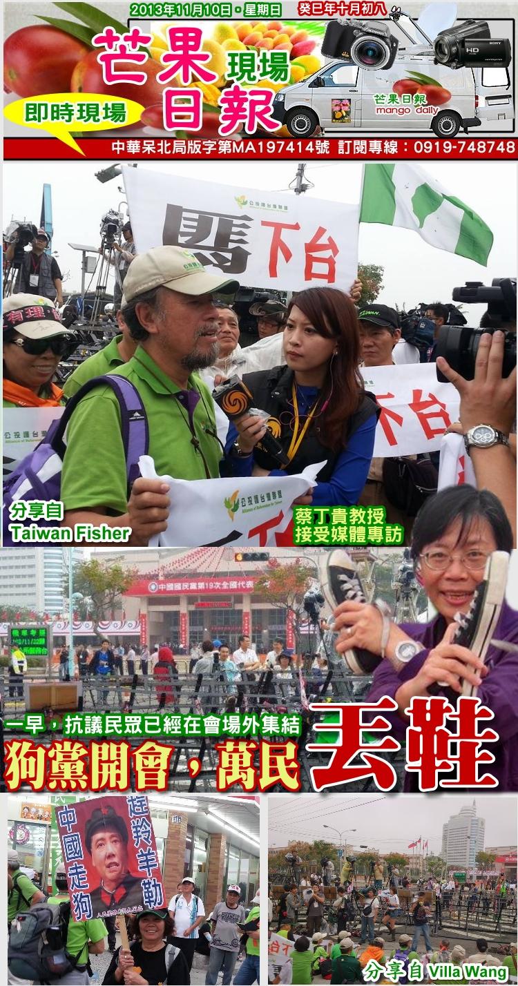 131110芒果日報--即時新聞--狗黨開會搞戒嚴,萬民丟鞋來相隨