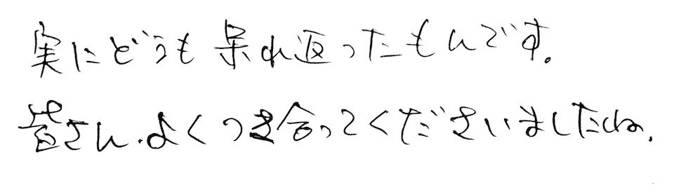 写真 2013-12-03 22 30 26 (1)