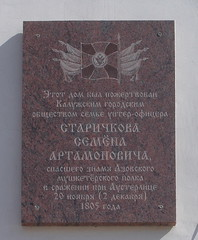 Photo of Marble plaque number 12934