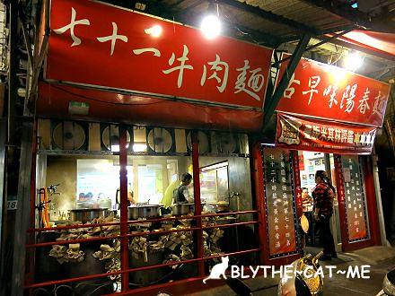 七十二牛肉麵 (1)