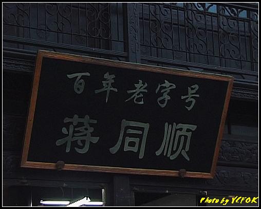 杭州 吳山天風景區 (清河坊) - 046
