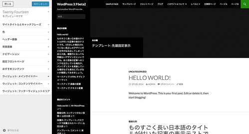 WordPress 3.9 beta2 のテーマカスタマイザー