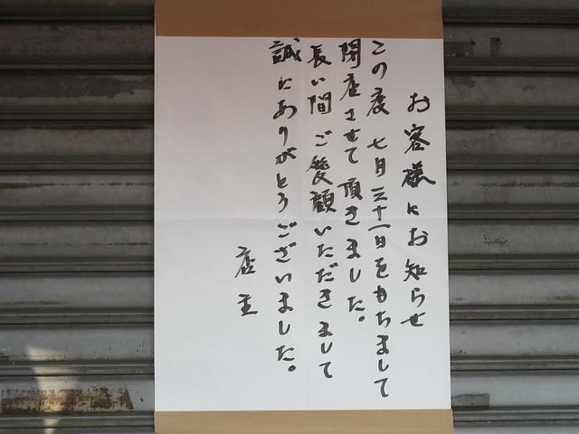 居酒屋りつ(新桜台)