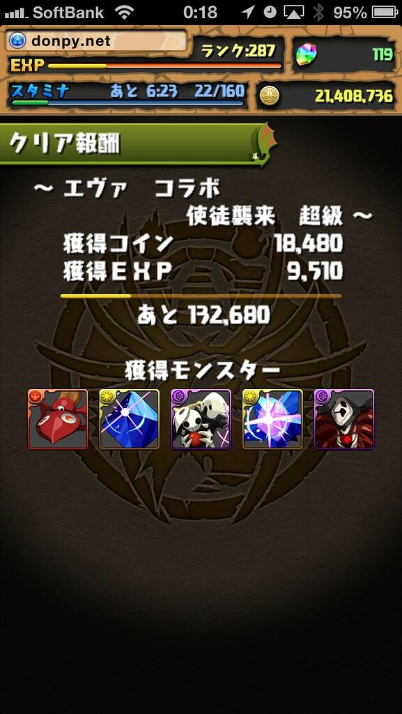 20130527001857