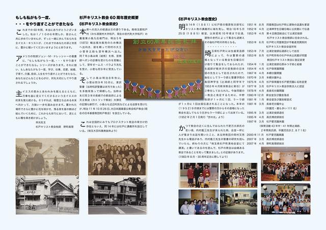 60周年記念礼拝パンフレット2