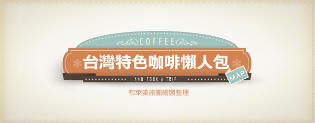台灣咖啡地圖