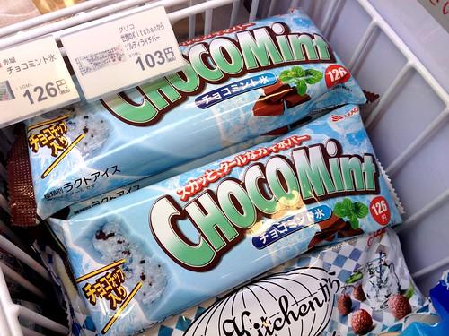 チョコミント氷