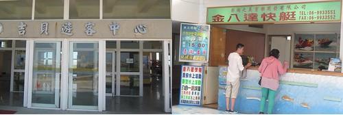 01-2013澎湖-北海吉貝遊客中心+金八達