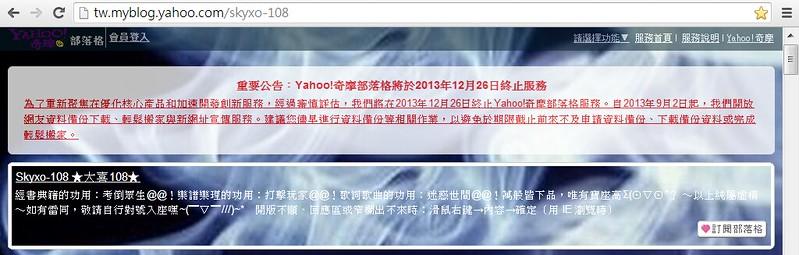 Skyxo-108 ★大喜108★/Yahoo!奇摩部落格/橫幅/Chrome