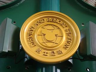 080 Metrostation Disneyland