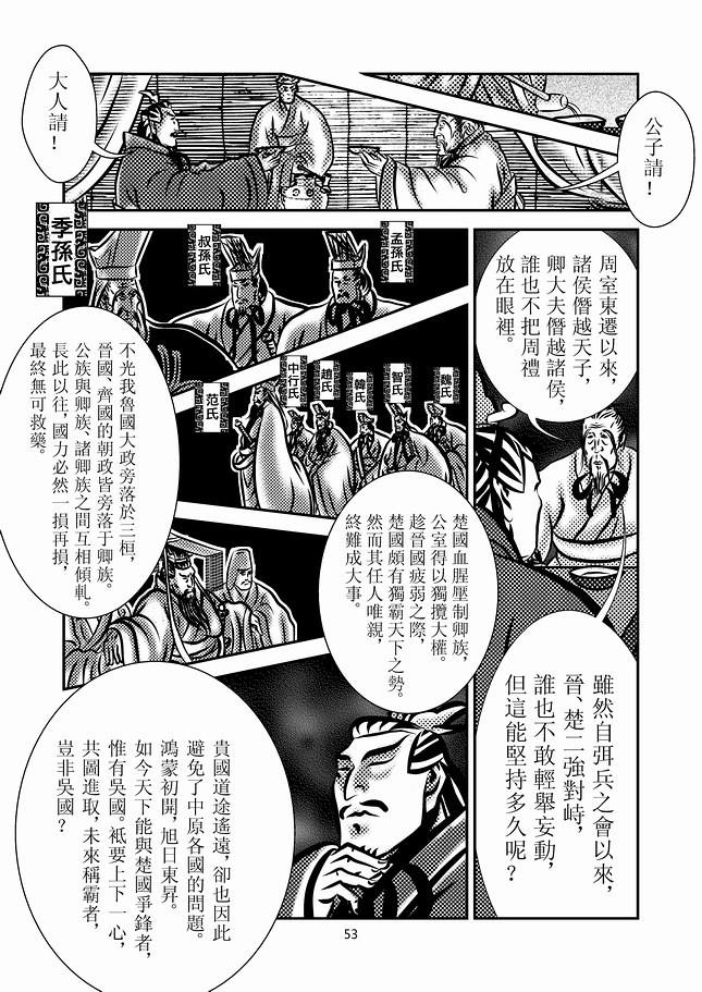 吳越戰記0053